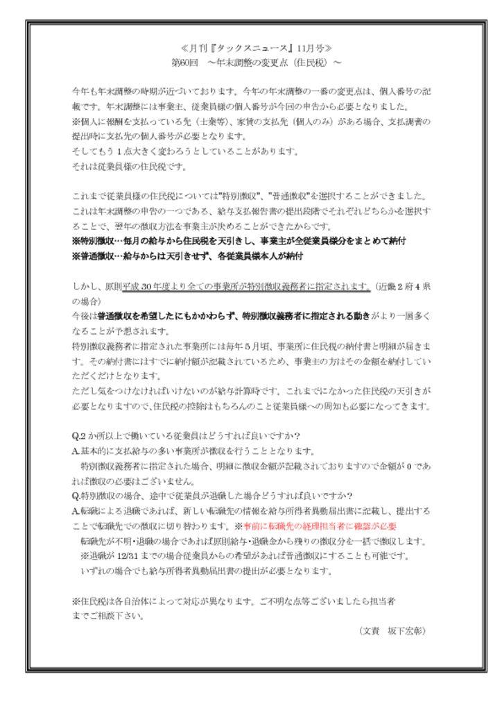 タックスニュース11月号(修正後)のサムネイル