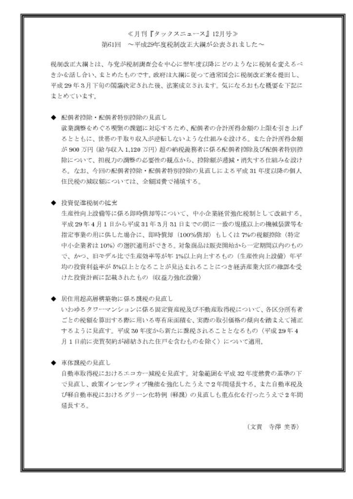 タックスニュース12月号のサムネイル