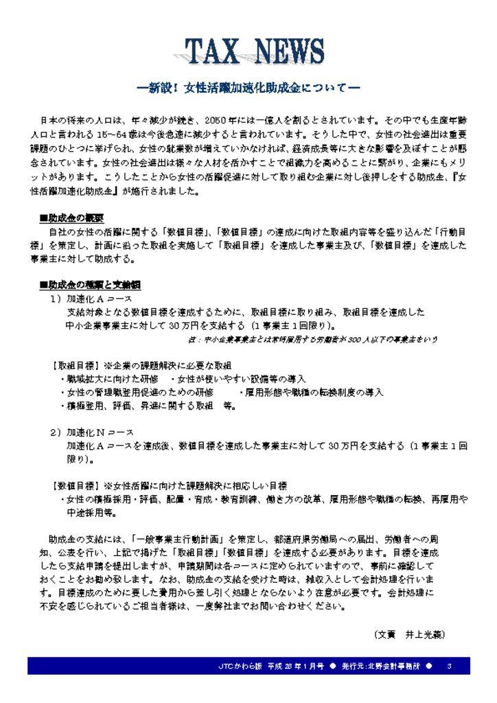 thumbnail of 28年1月号3面