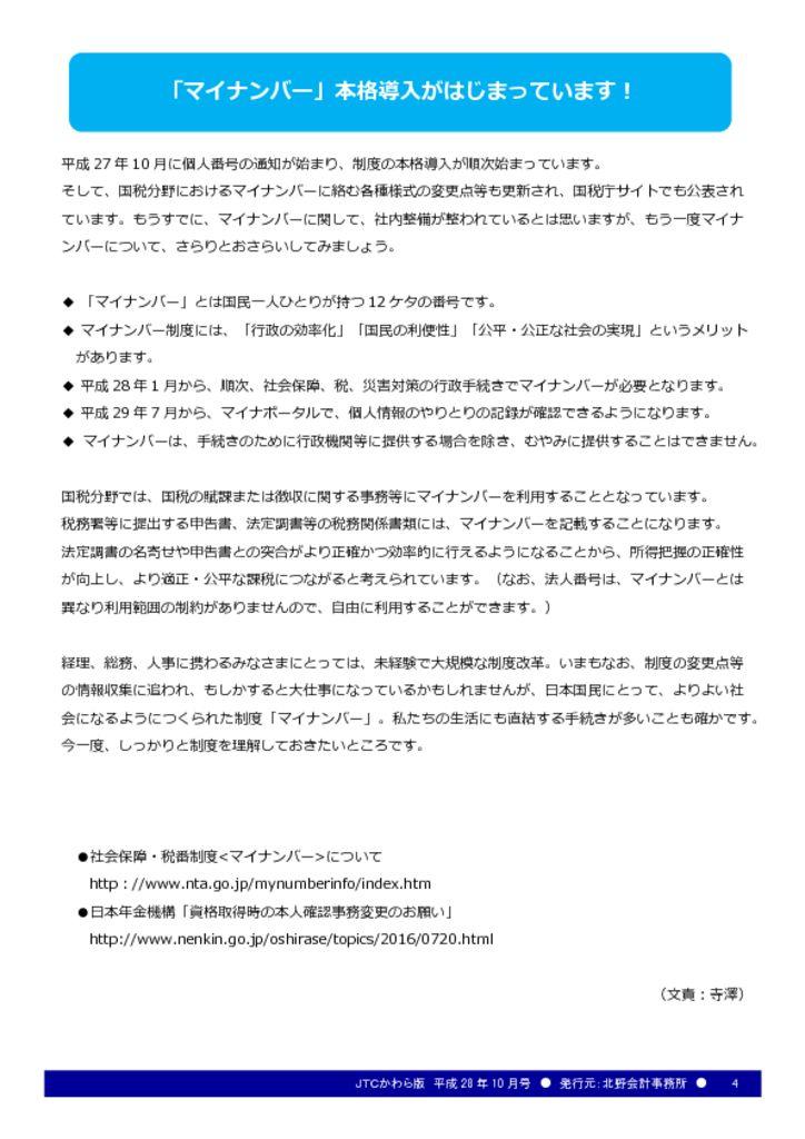 28年10月号4面(マイナちゃん無し)のサムネイル