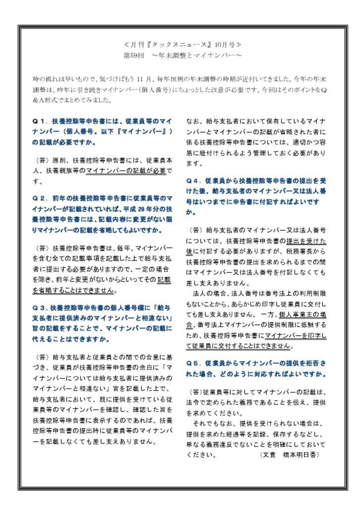 28年11月号3面(タックスニュース)のサムネイル