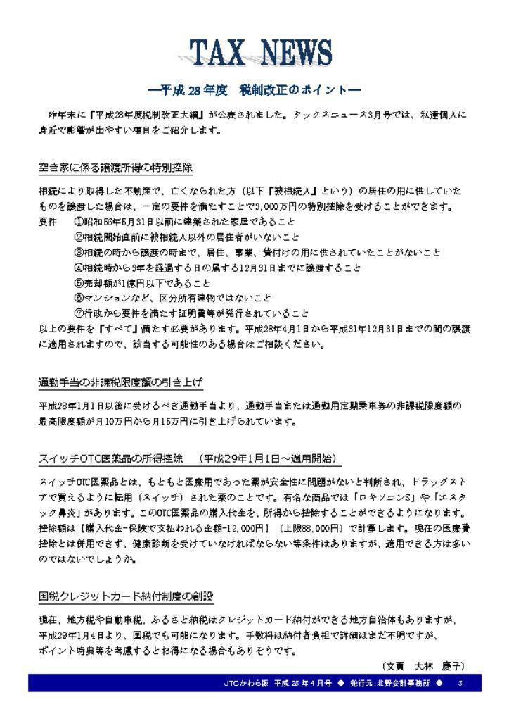 thumbnail of 28年4月号3面