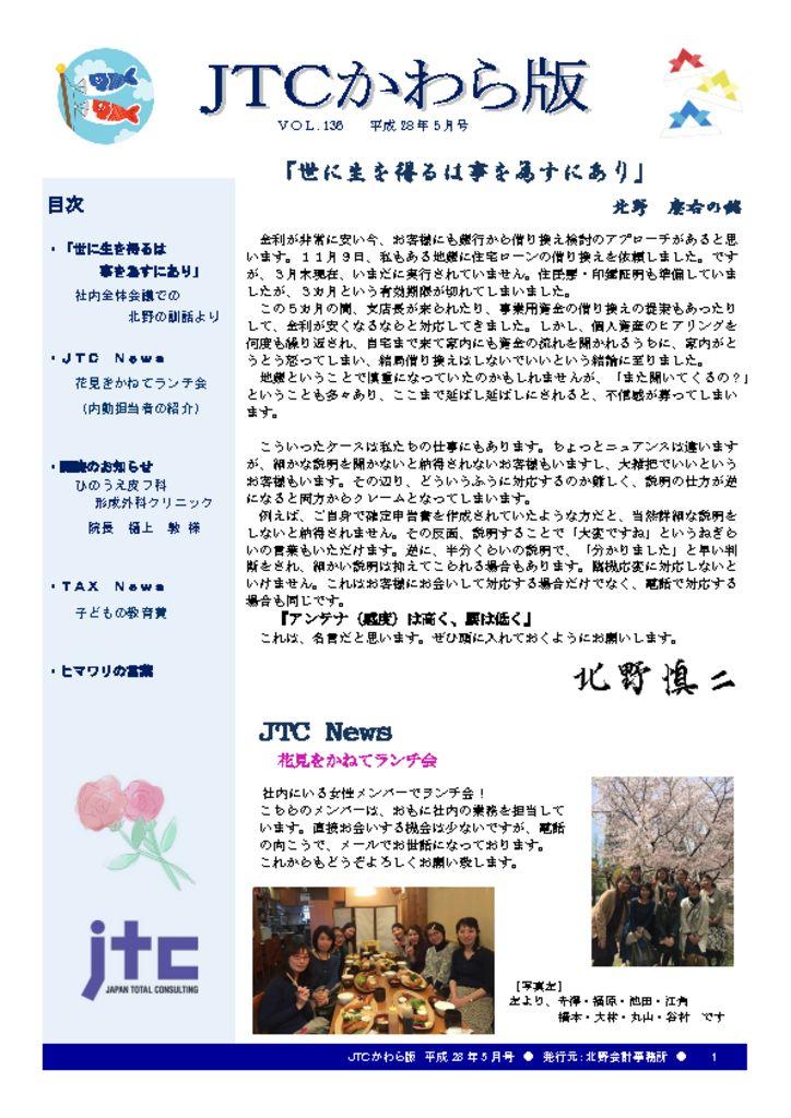 thumbnail of 28年5月号1面