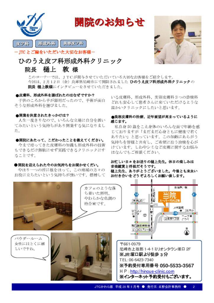 thumbnail of 28年5月号2面