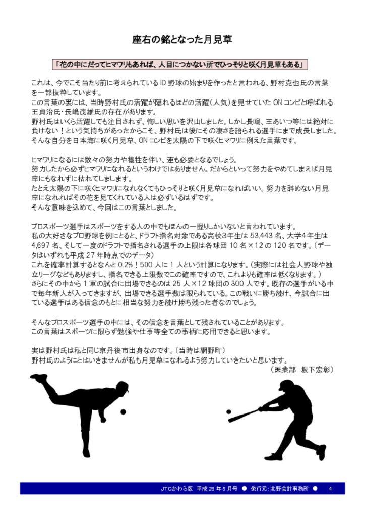 thumbnail of 28年5月号4面 (1)