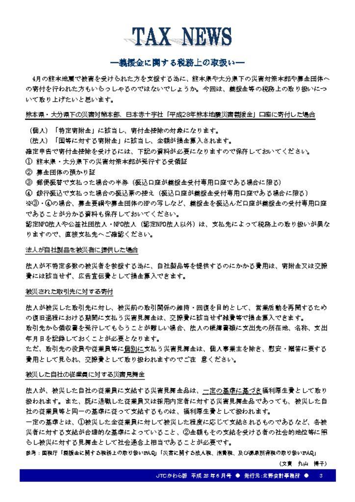 thumbnail of 28年6月号3面