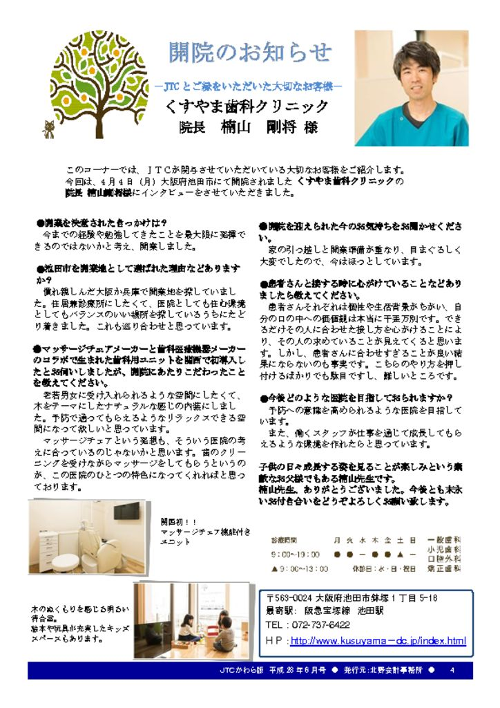 thumbnail of 28年6月号4面