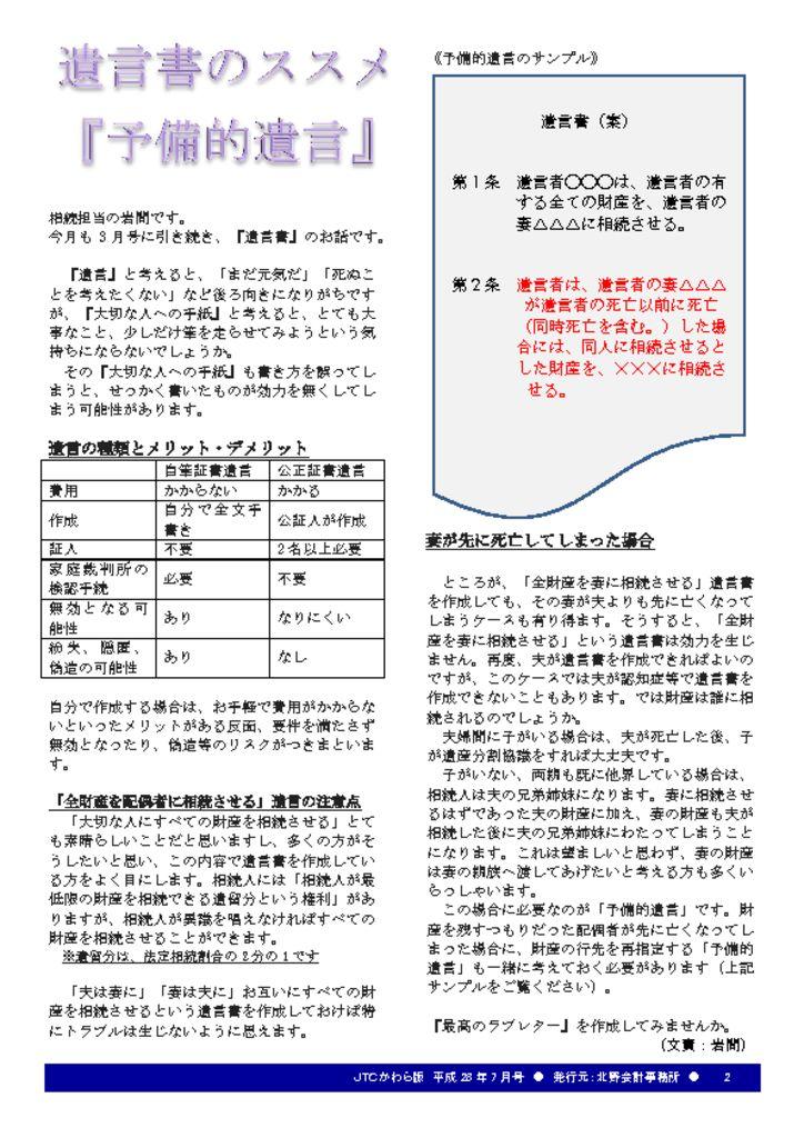 thumbnail of 28年7月号2面