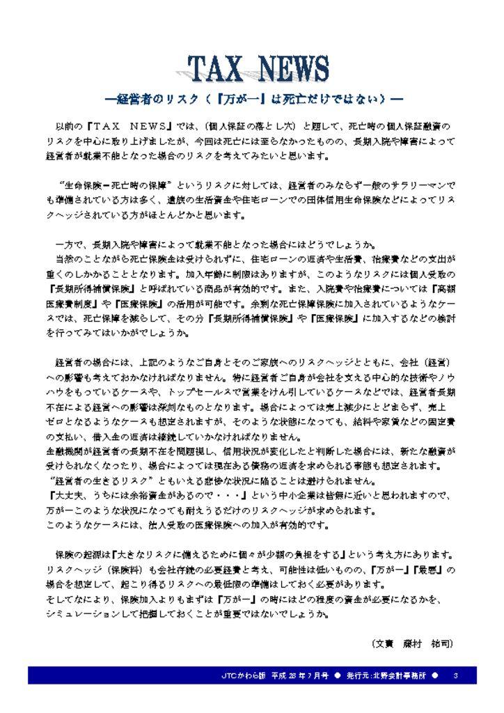 thumbnail of 28年7月号3面