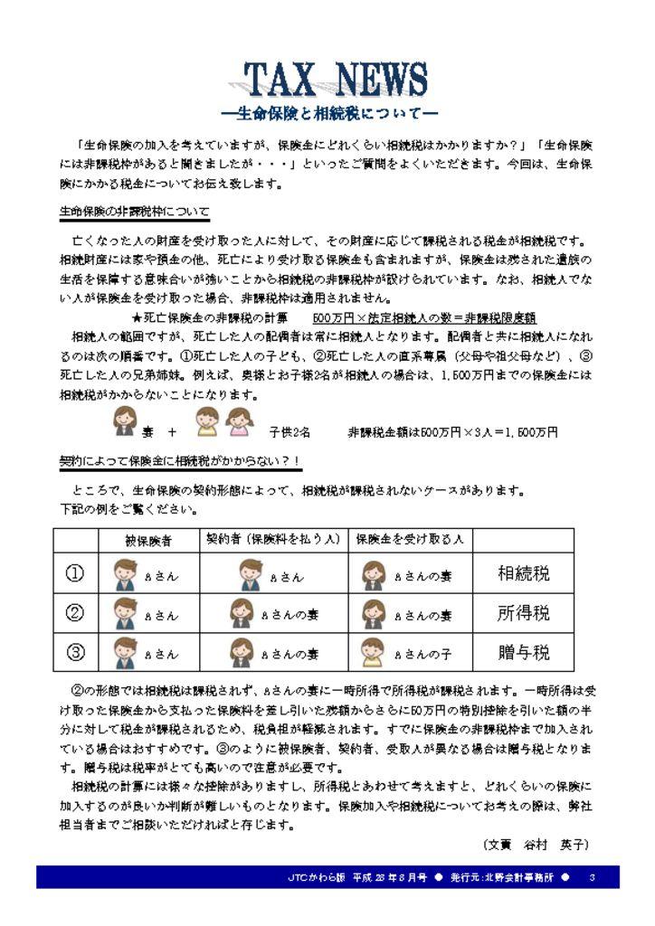 thumbnail of 28年8月号3面