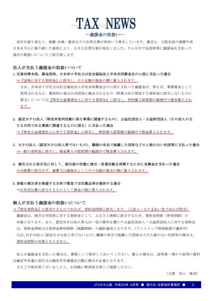 30年9月号3面_01