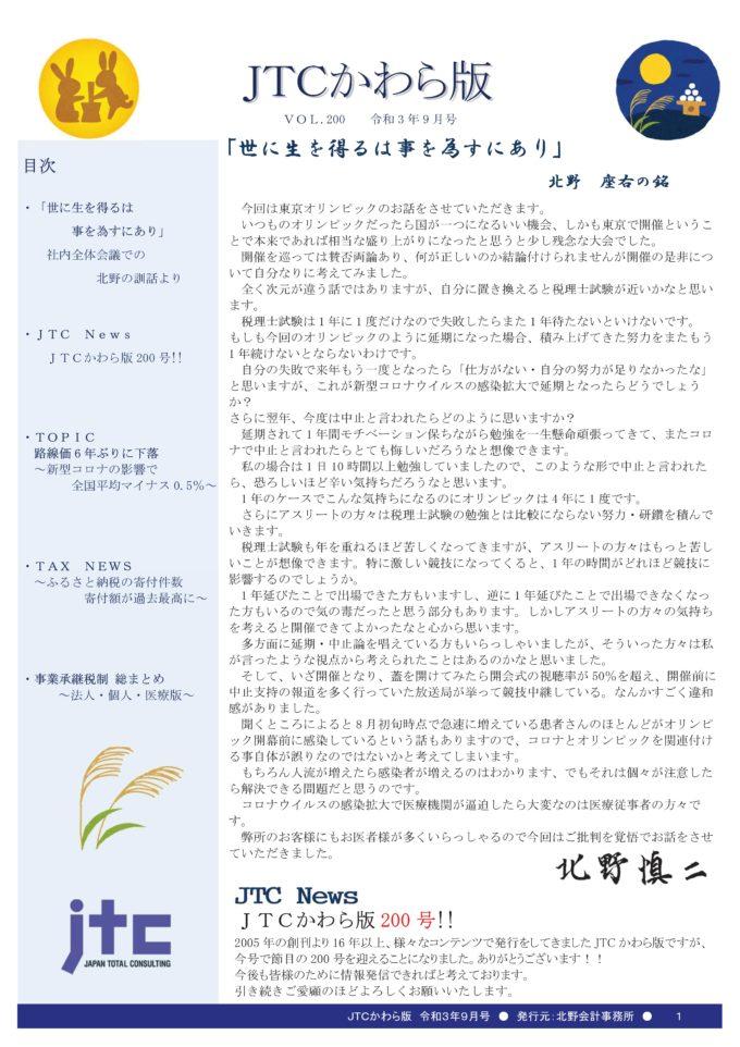 JTCかわら版9月号Vol.200-01