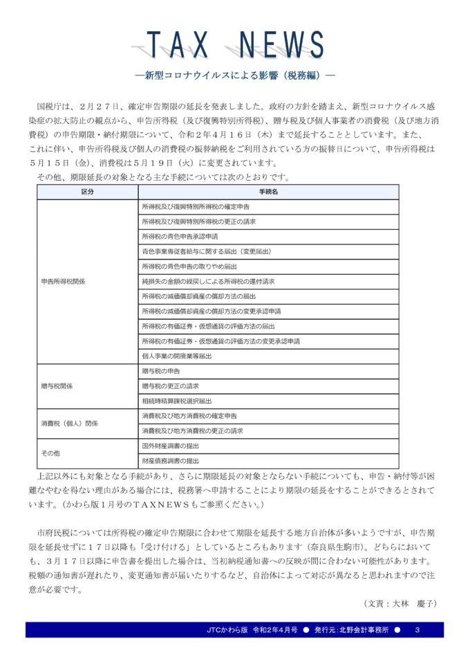 Microsoft Word - 【HP用】令和2年4月号3面