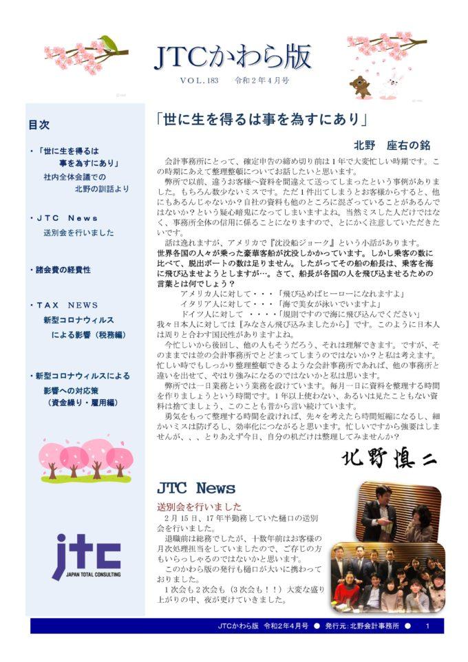 Microsoft Word - 【HP用】 令和2年4月号1面